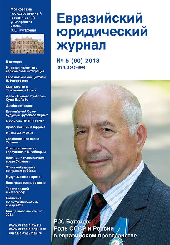 Член конституционной комиссии баев г
