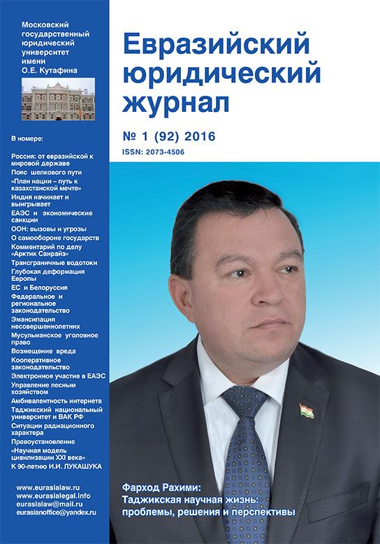 Eurasian Law Journal 1 92 2016