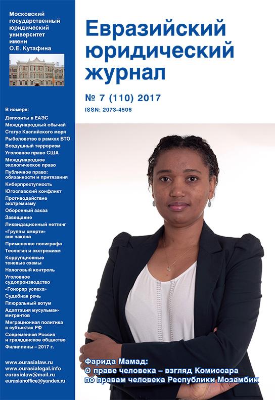 Евразийский юридический журнал № 7 (110) 2017г. 5ca5ccdd643