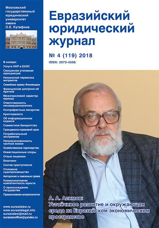 Евразийский юридический журнал № 4 (119) 2018г.