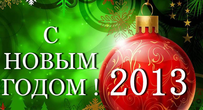 Открытки с новым годам 2013