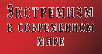 В составе авторского коллектива над монографией работали также высококвалифицированные российские и зарубежные ученые