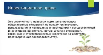 Рецензия на книгу Мороз С.П. Инвестиционное право