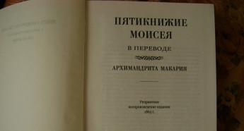 Рецензия на монографию В.Г. Беспалько