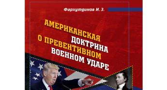 Американская доктрина о превентивном ударе:от Монро до Трампа: международно-правовые аспекты