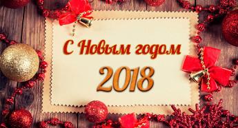 Новым 2018 годом, Евразия!