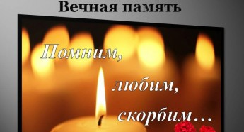 О Высторобце Евгении Анатольвиче